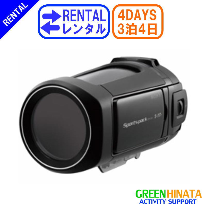 【レンタル】 【3泊4日CXB】 ソニー スポーツパック オプション SONY SPK-CXB 防水ケース