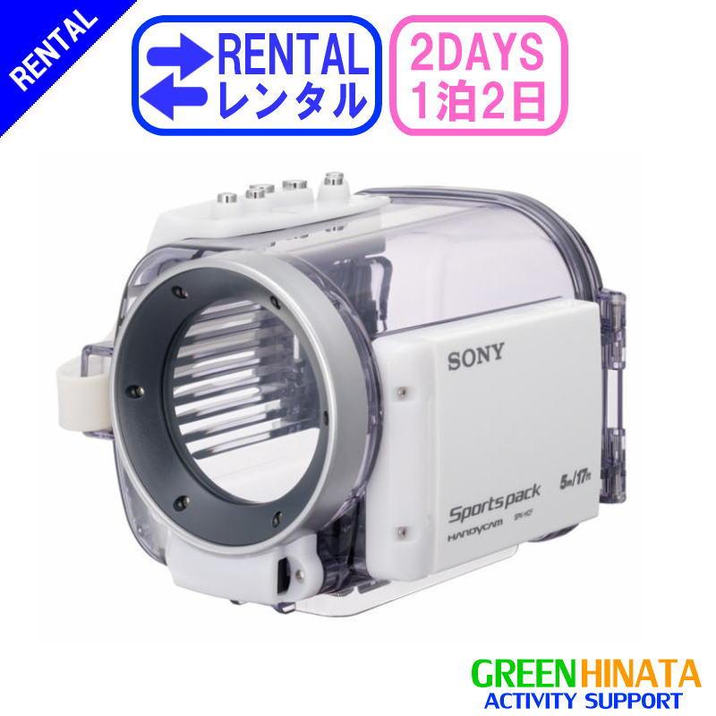 【レンタル】 【1泊2日HCG】 ソニー スポーツパック オプション SONY SPK-HCG 防水ケース