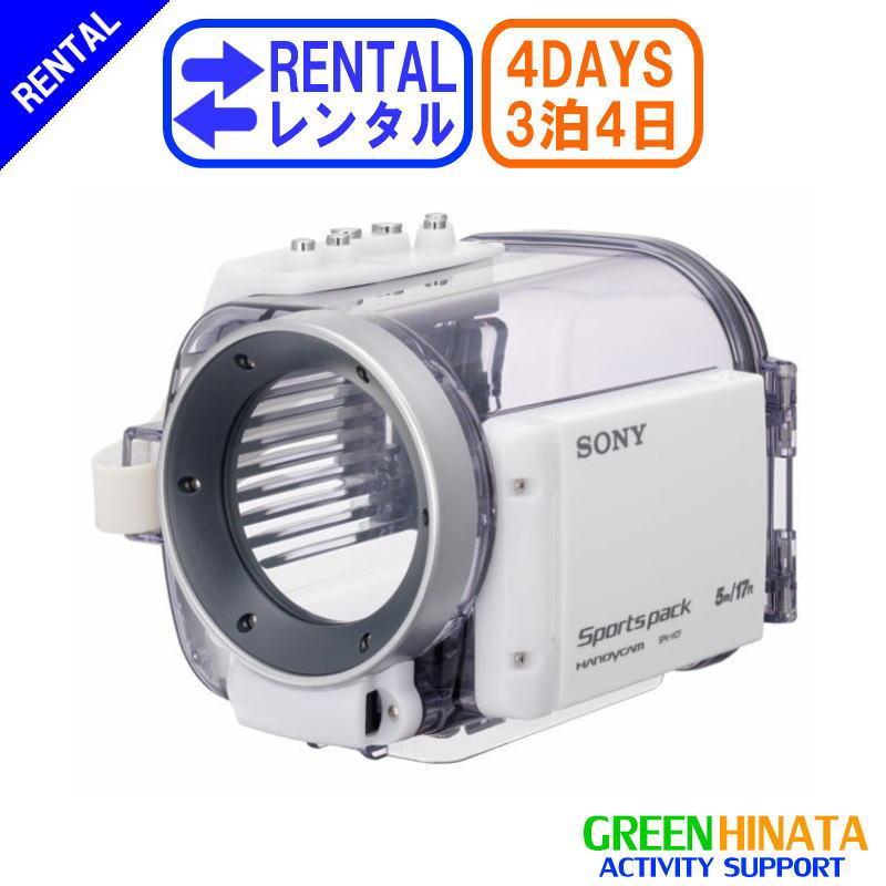【レンタル】 【3泊4日HCG】 ソニー スポーツパック オプション SONY SPK-HCG 防水ケース