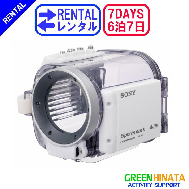 【レンタル】 【6泊7日HCG】 ソニー スポーツパック オプション SONY SPK-HCG 防水ケース