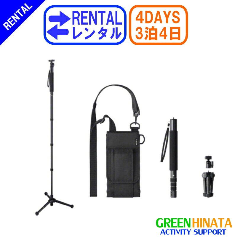 【レンタル】 【3泊4日MP1】 ソニー マルチポッド オプション SONY VCT-MP1 カメラ 一脚 ミニ三脚