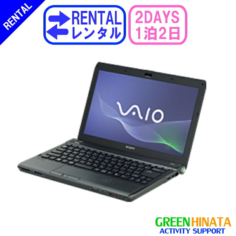 【レンタル】 【1泊2日14AGJ】 ソニー バイオ S ノートPC オプション SONY VPCS14AGJ ノート PC パソコン