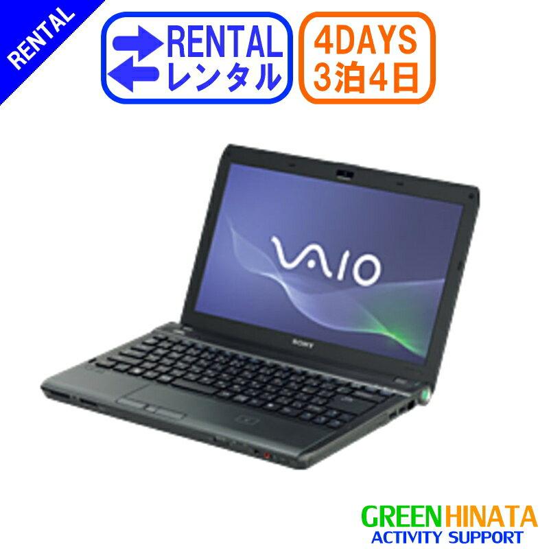 【レンタル】 【3泊4日14AGJ】 ソニー バイオ S ノートPC オプション SONY VPCS14AGJ ノート PC パソコン