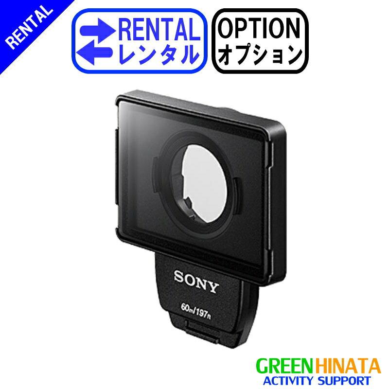 【レンタル】 【オプションAKA-DDX1K】 ソニー ダイブドア オプション SONY AKA-DDX1K ハウジングオプション 【Rental Option Not for sale】
