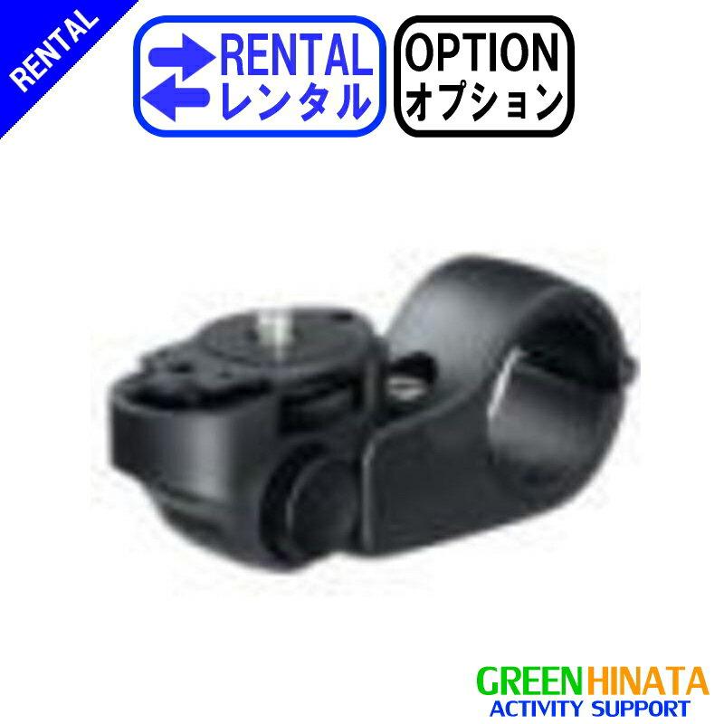 【レンタル】 【オプションHM1】 ソニー ハンドルバーマウント オプション SONY VCT-HM1 サイクルマウント 【Rental Option Not for sale】