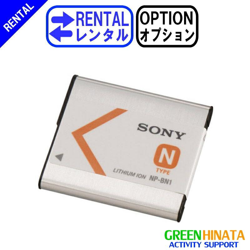 【レンタル】 【オプションBN1 】 ソニー デジタルカメラバッテリーN オプション SONY NP-BN1  リチャージャブルバッテリーパック 【Rental Option Not for sale】