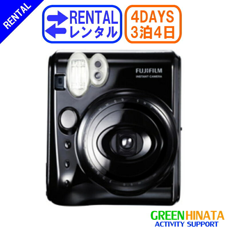 【レンタル】 【3泊4日mini 50s】 フジフイルム チェキ インスタントカメラ チェキ レンタル FUJIFILM instax mini 50s チェキ レンタル