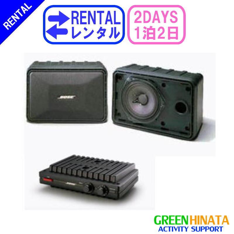 【レンタル】 【1泊2日101MM】 ボーズ スピーカー コンパクト BOSE 101MM 1706ii アンプセット