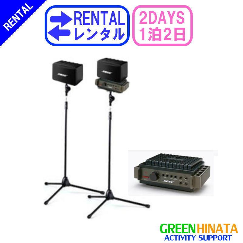 【レンタル】 【1泊2日111AD】 ボーズ スピーカー コンパクト BOSE 111AD 2705MX スタンドセット iPod対応