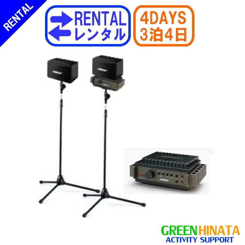 【レンタル】 【3泊4日111AD】 ボーズ スピーカー コンパクト BOSE 111AD 2705MX スタンドセット iPod対応