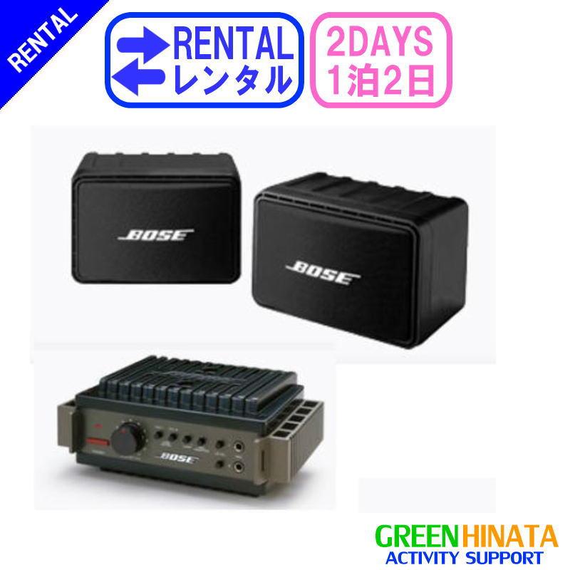 【レンタル】 【1泊2日111AD】 ボーズ スピーカー コンパクト BOSE 111AD 2705MX アンプセット