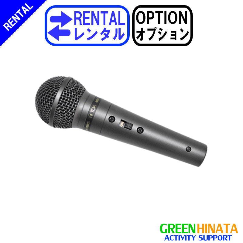 【レンタル】 【オプションDM-1300 】 トーア ワイヤードマイク スピーカー TOA DM-1300  ワイヤードダイナミックマイク 【Rental Option Not for sale】