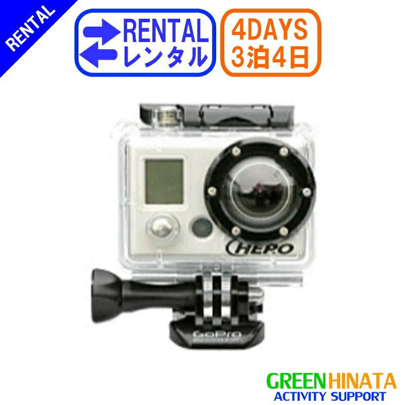 【レンタル】 【3泊4日HD1080】 ゴープロ アクションカメラHEROHD1080 gopro レンタル GOPRO HD1080 ハイビジョン アクションカメラ