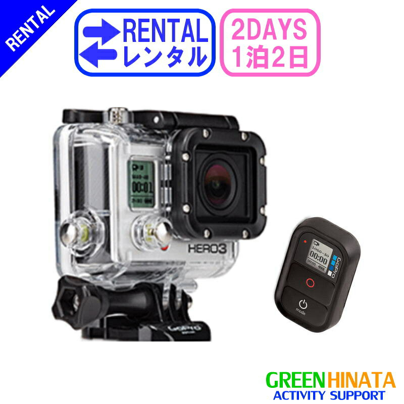【レンタル】 【1泊2日HERO3】 ゴープロ アクションカメラ HERO3BLACK gopro レンタル GOPRO CHDHX-301-JP Wi-Fi ウェアラブルカメラ ハイビジョン ヒーロー3 ブラックエディション ビデオカメラ