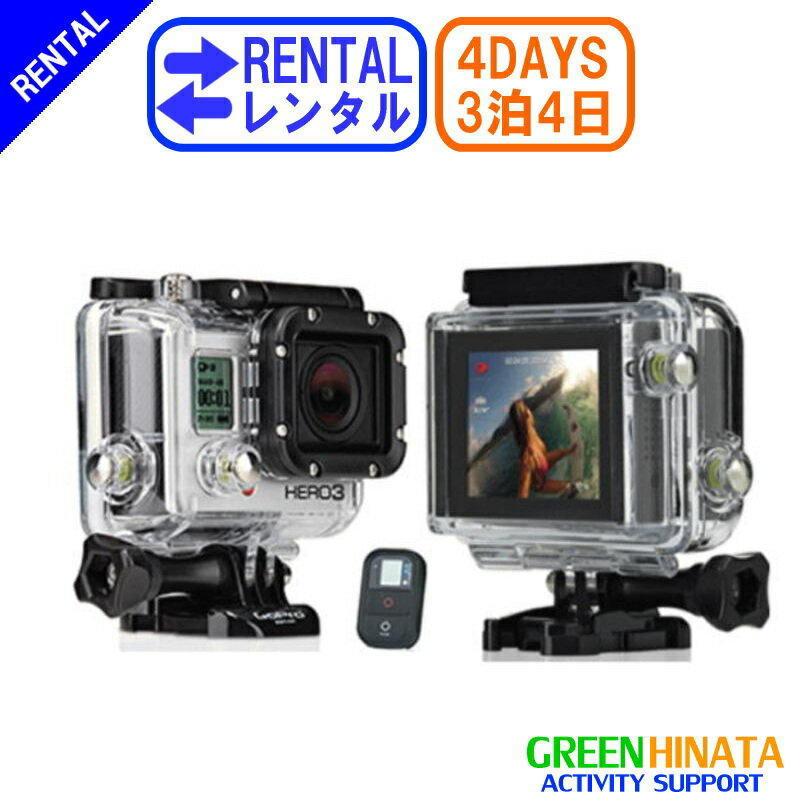 【レンタル】 【3泊4日LCD3】 ゴープロ アクションカメラ HERO3BLACK+LCD gopro レンタル GOPRO CHDHX-301+LCD Wi-Fi ウェアラブルカメラ LCD液晶付 ヒーロー3 ブラックエディション ビデオカメラ