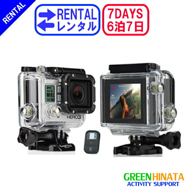 【レンタル】 【6泊7日LCD3】 ゴープロ アクションカメラ HERO3BLACK+LCD gopro レンタル GOPRO CHDHX-301+LCD Wi-Fi ウェアラブルカメラ LCD液晶付 ヒーロー3 ブラックエディション ビデオカメラ