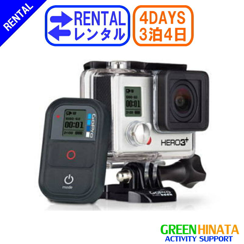【レンタル】 【3泊4日HERO3+ Plus】 ゴープロ アクションカメラ HERO3+BLACK gopro レンタル GOPRO HERO3+ Plus Wi-Fi ウェアラブルカメラ ハイビジョン ヒーロー3プラス ブラックエディション ビデオカメラ