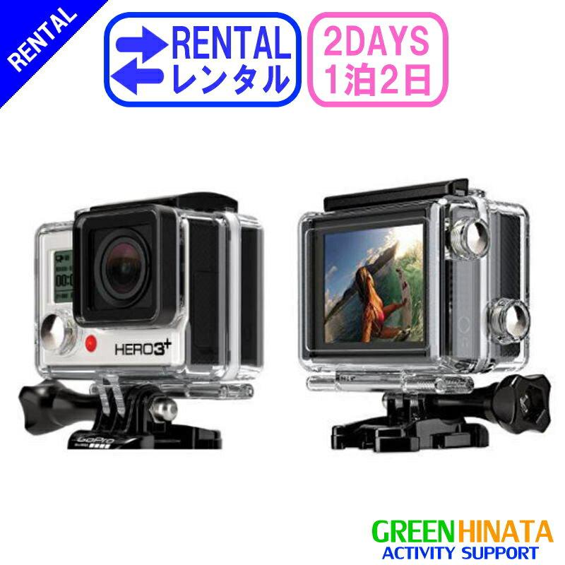 【レンタル】 【1泊2日HERO3+ Plus】 ゴープロ アクションカメラ HERO3+BLACK オプション GOPRO HERO3+ Plus Wi-Fi ウェアラブルカメラ LCD液晶付