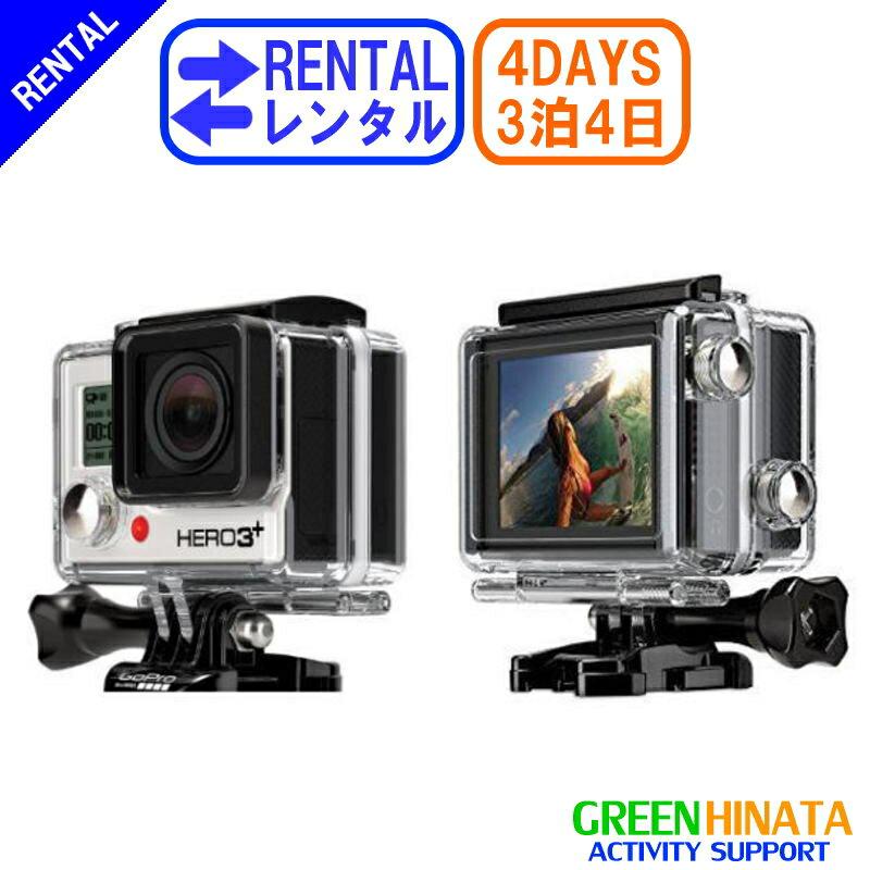 【レンタル】 【3泊4日HERO3+ Plus】 ゴープロ アクションカメラ HERO3+BLACK オプション GOPRO HERO3+ Plus Wi-Fi ウェアラブルカメラ LCD液晶付
