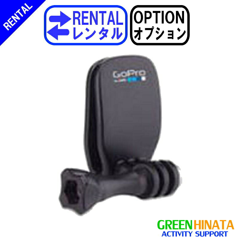 【レンタル】 【オプションCLIP】 ゴープロ クイッククリップ(クリップのみ) オプション GOPRO ACHOM-001 クリップマウント 【Rental Option Not for sale】