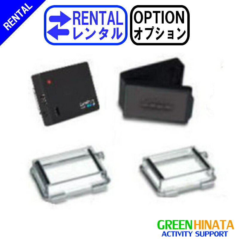 【レンタル】 【オプション301】 ゴープロ バッテリーバックパック301 オプション GOPRO ABPAK-301 追加バッテリー 【Rental Option Not for sale】