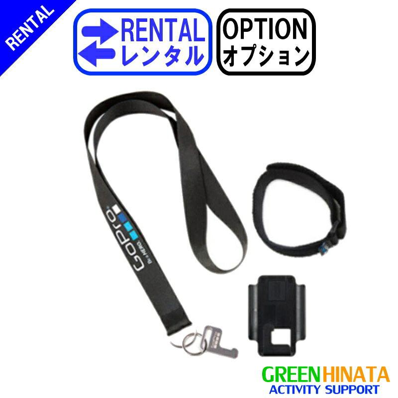 【レンタル】 【オプションRMOUNT】 ゴープロ Wi-Fi リモートマウンティングキット オプション GOPRO AWRMK-001 リモコン 【Rental Option Not for sale】