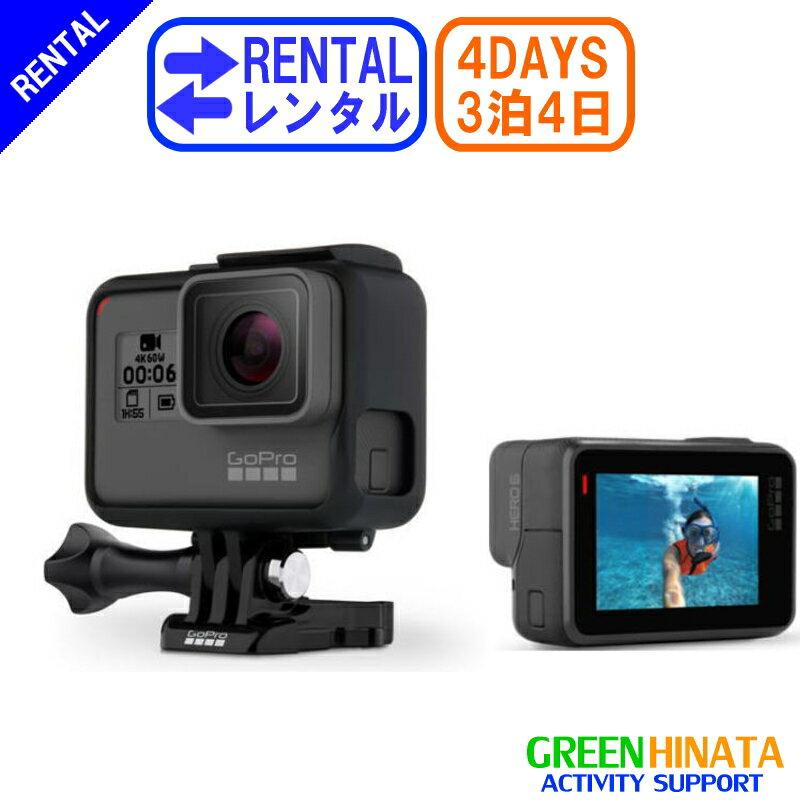 【レンタル】 【3泊4日HERO6】 ゴープロ ヒーロー6 gopro レンタル GOPRO CHDHX-601-FW Wi-Fi ウェアラブルカメラ LCD液晶搭載