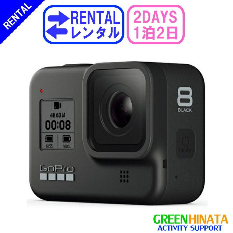 【レンタル】 【1泊2日HERO8】 ゴープロ ヒーロー8 gopro レンタル GOPRO CHDHX-801-FW Wi-Fi ウェアラブルカメラ LCD液晶搭載