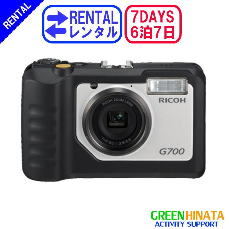 【レンタル】 【6泊7日G700】 リコー 防水コンパクトカメラ デジカメ RICOH G700 防水 防塵 デジタルカメラ