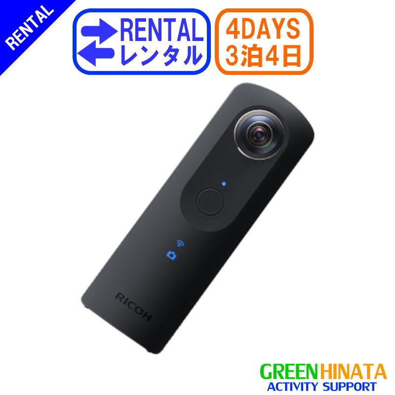【レンタル】 【3泊4日THETA S】 リコー 全天球カメラ 360度 RICOH THETA S シータ S デジタルカメラ