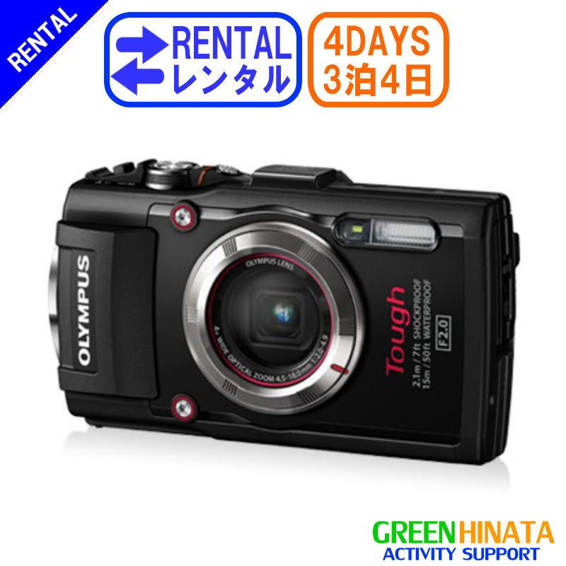 【レンタル】 【3泊4日TG-3】 オリンパス 防水コンパクトカメラ 防水 デジタルカメラ OLYMPUS STYLUS TG-3 防水 デジタルカメラ