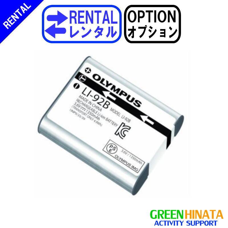 【レンタル】 【オプションLI-92B】 オリンパス リチウムイオンバッテリーTG-3 オプション OLYMPUS LI-92B 予備電池 【Rental Option Not for sale】
