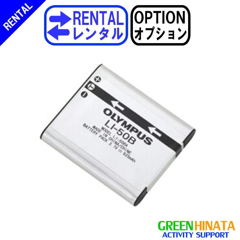 【レンタル】 【オプションLI-50B】 オリンパス リチウムイオンバッテリーTG-870 オプション OLYMPUS LI-50B 予備電池 【Rental Option Not for sale】