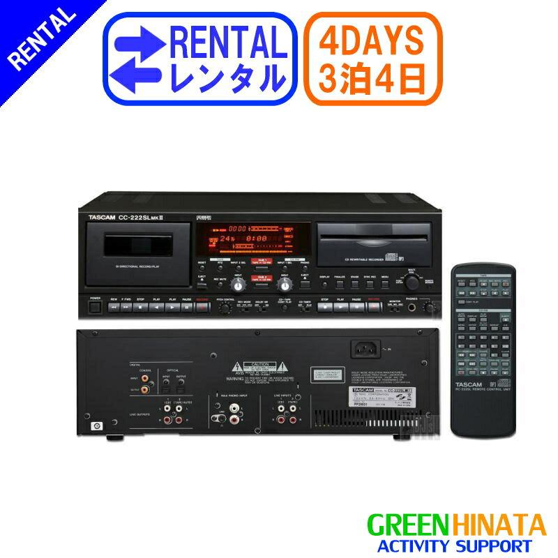 【レンタル】 【3泊4日222SLMK2 】 タスカム CD カセットデッキ カセットテープ cd ダビング TASCAM CC-222SLMK2 カセットテープ cd ダビング