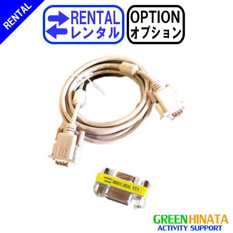 【レンタル】 【オプションRGB5M 】 その他 RGB延長ケーブル5m オプション OTHERS RGB5M プロジェクター RGB ミニD-sub 15pin 【Rental Option Not for sale】