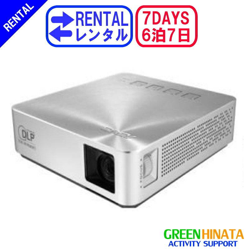 【レンタル】 【6泊7日S1】 エイスース LEDプロジェクター コンパクト ASUS S1 LED バッテリー内蔵コンパクトプロジェクター