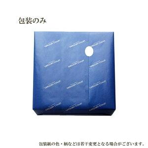 ブルーの包装紙で包装します。