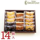 定番焼き菓子ギフト6種14個入り