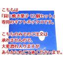 【単品注文不可】同じ焼き菓子12...
