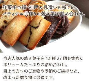 洋菓子の街神戸からお届けする焼き菓子ギフト