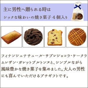 男性に人気の高い焼き菓子4種類を詰め合わせました。