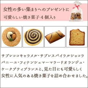 女性に人気の高い焼き菓子を4種類詰め合わせ。