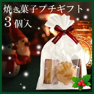 焼き菓子プチギフト定番3個入り