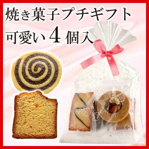 焼き菓子プチギフト可愛い4個入り