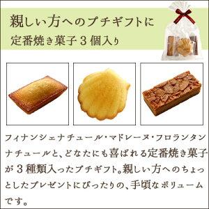 定番の焼き菓子3種類を詰め合わせました。