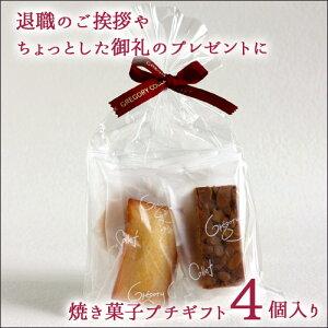 焼き菓子プチギフト定番4個入り