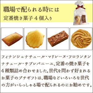 定番の焼き菓子4種類を詰め合わせました。