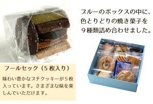 焼き菓子9種類9点入り
