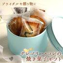 内祝い・ブライダルギフトにぴったりの可愛い焼き菓子セット