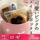 優しいピンクボックスに、可愛い焼き菓子がぎっしり